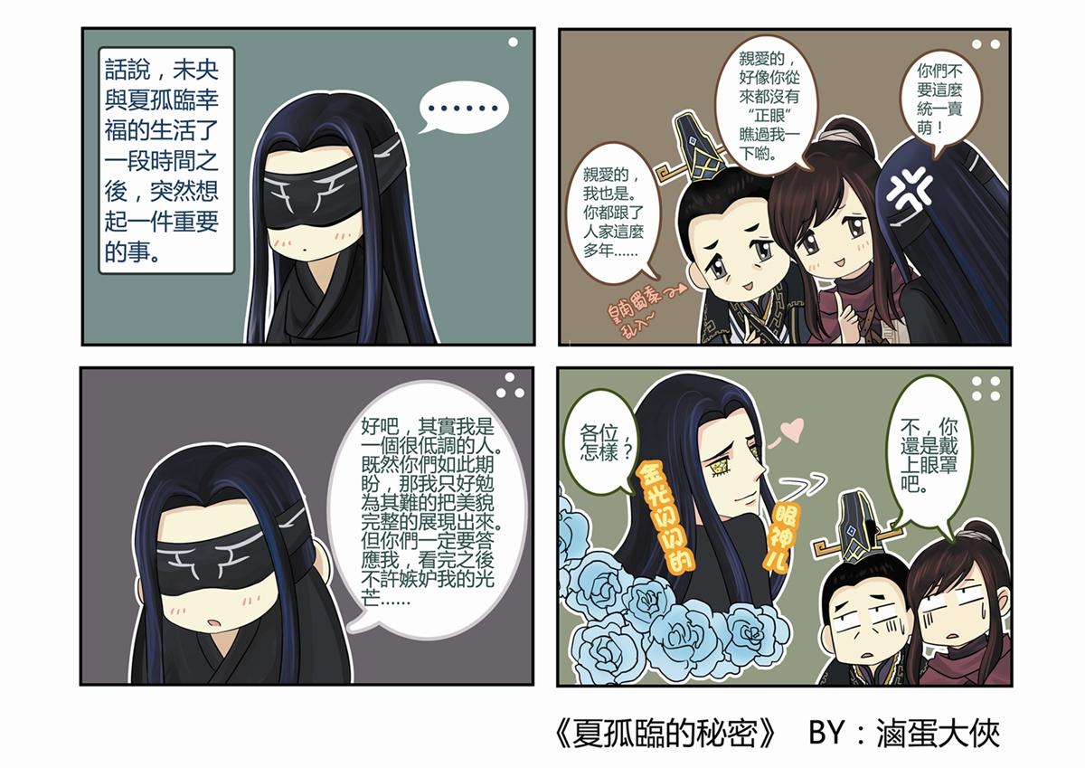 经典回顾-仙剑奇侠传二 苏媚