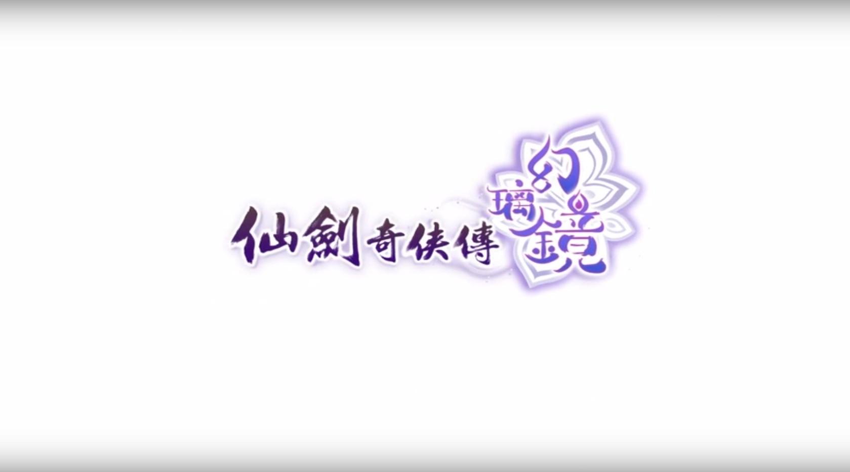 大宇资讯今日揭露了仙剑系列全新手机游戏作品《仙剑奇侠传 幻璃镜》